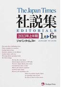 ジャパンタイムズ社説集 2013年上半期 1月▷6月