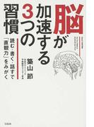 脳が加速する3つの習慣 読む・書く・話すで「直観力」をみがく