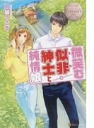 微笑む似非紳士と純情娘 URARA&BYAKUYA 1 (エタニティブックス Blanc)(エタニティブックス)