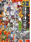 爆笑4コマ伝説のポケモンをさがせ!! (コロタン文庫)(コロタン文庫)