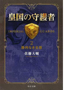 皇国の守護者 2 勝利なき名誉 (中公文庫)(中公文庫)