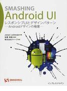SMASHING Android UI レスポンシブUIとデザインパターン Androidデザインの極意