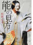 能の見方 (角川ソフィア文庫)(角川ソフィア文庫)