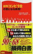 日刊コンピ1位の気になる真相! (競馬ベスト新書)(競馬ベスト新書)