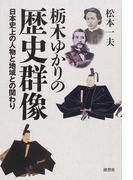 栃木ゆかりの歴史群像 日本史上の人物と地域との関わり