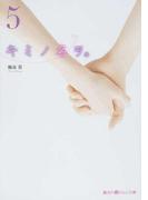 キミノ名ヲ。 5 (魔法のiらんど文庫)(魔法のiらんど文庫)