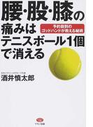 腰・股・膝の痛みはテニスボール1個で消える 予約殺到のゴッドハンドが教える秘術 (ビタミン文庫)