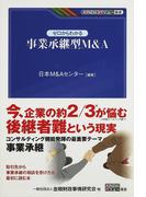 ゼロからわかる事業承継型M&A (KINZAIバリュー叢書)(KINZAIバリュー叢書)