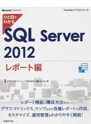 ひと目でわかるSQL Server 2012 レポート編