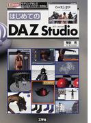 はじめてのDAZ Studio モデリングなしで3D−CGキャラクターを作る! (I/O BOOKS)