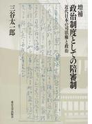 政治制度としての陪審制 近代日本の司法権と政治 増補