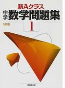 新Aクラス中学数学問題集 5訂版 1年