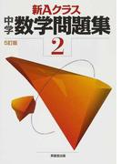 新Aクラス中学数学問題集 5訂版 2年