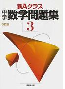 新Aクラス中学数学問題集 5訂版 3年