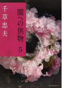 闇への供物 5 (ベストセラーズ文庫)