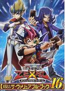 遊☆戯☆王ゼアルオフィシャルカードゲーム公式カードカタログ ザ・ヴァリュアブル・ブック 16 (Vジャンプスペシャルブック)