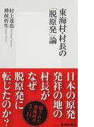 東海村・村長の「脱原発」論 (集英社新書)(集英社新書)