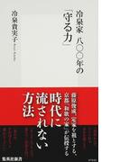 冷泉家八〇〇年の「守る力」