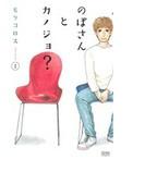 のぼさんとカノジョ?(ゼノンコミックス) 7巻セット