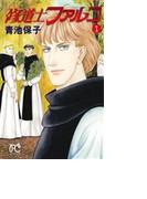 修道士ファルコ(PRINCESS COMICS) 5巻セット(プリンセス・コミックス)
