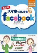 改訂版 スマホではじめるFacebook(スマホではじめる)