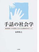 手話の社会学 教育現場への手話導入における当事者性をめぐって