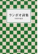 ランボオ詩集 (岩波文庫)(岩波文庫)