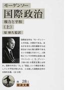 国際政治 権力と平和 上 (岩波文庫)(岩波文庫)