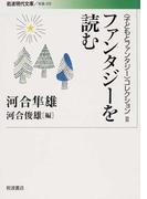 〈子どもとファンタジー〉コレクション 2 ファンタジーを読む