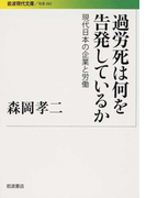 過労死は何を告発しているか 現代日本の企業と労働