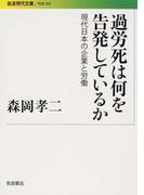 過労死は何を告発しているか 現代日本の企業と労働 (岩波現代文庫 社会)