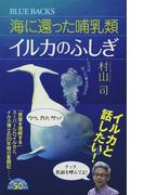 海に還った哺乳類イルカのふしぎ イルカは地上の夢を見るか