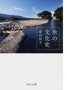 水の文化史 (中公文庫)(中公文庫)