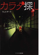 カラダ探し 第1夜上 (ケータイ小説文庫 野いちご)(ケータイ小説文庫)