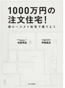 1000万円の注文住宅! 新ローコスト住宅で建てよう
