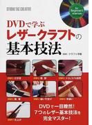 DVDで学ぶレザークラフトの基本技法 for Beginner's初心者でも安心