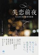 失恋前夜 大人のための恋愛短篇集 (レインブックス)
