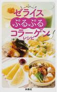 ゼライスぷるぷるコラーゲンレシピ