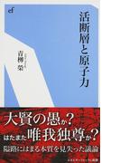 活断層と原子力 (エネルギーフォーラム新書)