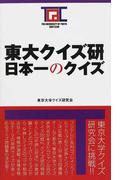 東大クイズ研日本一のクイズ