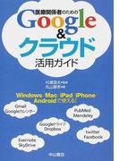 医療関係者のためのGoogle & クラウド活用ガイド Windows/Mac/iPad/iPhone/Androidで使える!