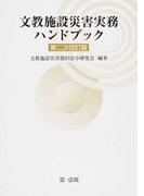 文教施設災害実務ハンドブック 第2次改訂版