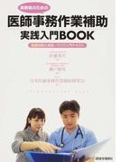 実務者のための医師事務作業補助実践入門BOOK 基礎知識&実践ノウハウ入門テキスト
