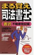 まる覚え司法書士 改訂版 書式不動産登記編 (うかるぞシリーズ)