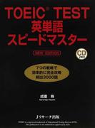 TOEIC TEST英単語スピードマスター NEW EDITION