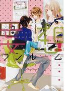 妄想ワンルーム (Canna Comics)(Canna Comics(カンナコミックス))