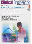 クリニカルエンジニアリング 臨床工学ジャーナル Vol.24No.9(2013−9月号) 特集換気モード入門