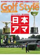 Golf Style(ゴルフスタイル) 2013年 9月号