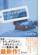 【期間限定価格】ライフトラベラー 人生の旅人