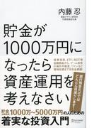 【期間限定価格】貯金が1000万円になったら資産運用を考えなさい